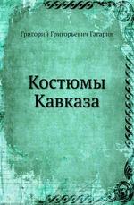 Костюмы Кавказа