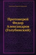 Протоиерей Федор Александров (Голубинский)