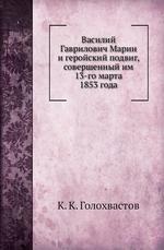 Василий Гаврилович Марин