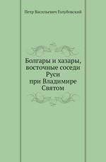 Болгары и хазары, восточные соседи Руси при Владимире Святом