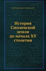 История Смоленской земли до начала XV столетия