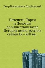 Печенеги, Торки и Половцы до нашествия татар