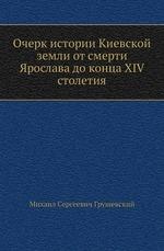 Очерк истории Киевской земли от смерти Ярослава до конца XIV столетия