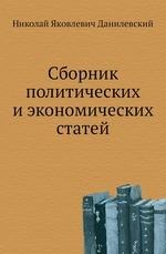Сборник политических и экономических статей
