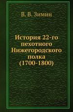 История 22-го пехотного Нижегородского полка