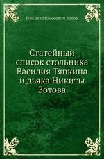 Статейный список стольника Василия Тяпкина и дьяка Никиты Зотова