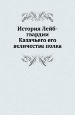 История Лейб-гвардии Казачьего его величества полка