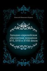 Западно-европейская абсолютная монархия XVI, XVII и XVIII веков