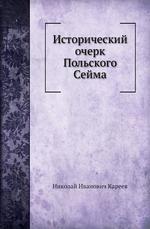 Исторический очерк Польского Сейма