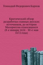 Критический обзор разработки главных русских источников, до истории Малороссии относящихся