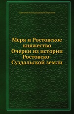 Меря и Ростовское княжество