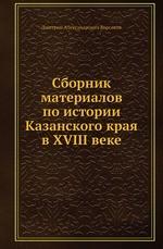 Сборник материалов по истории Казанского края в XVIII веке