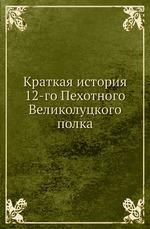 Краткая история 12-го Пехотного Великолуцкого полка