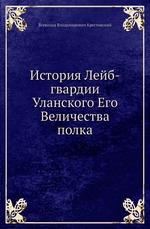 История Лейб-гвардии Уланского Его Величества полка