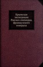 Крымская экспедиция