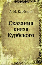 Сказания князя Курбского