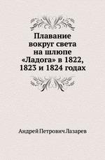 Плавание вокруг света на шлюпе «Ладога» в 1822, 1823 и 1824 годах