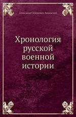 Хронология русской военной истории