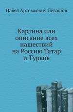Картина или описание всех нашествий на Россию Татар и Турков
