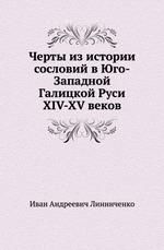 Черты из истории сословий в Юго-Западной Галицкой Руси XIV-XV веков