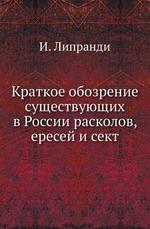 Краткое обозрение существующих в России расколов, ересей и сект