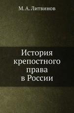 История крепостного права в России
