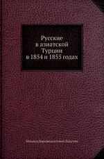 Русские в азиатской Турции в 1854 и 1855 годах