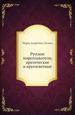 Русские мореплаватели, арктические и кругосветные