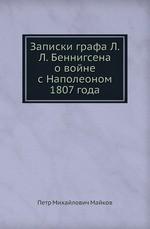 Записки графа Л.Л. Беннигсена о войне с Наполеоном 1807 года