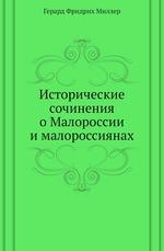 Исторические сочинения о Малороссии и малороссиянах