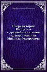 Очерк истории Костромы с древнейших времен до царствования Михаила Федоровича