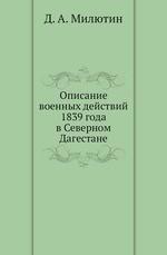 Описание военных действий 1839 года в Северном Дагестане
