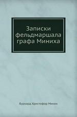 Записки фельдмаршала графа Миниха
