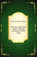 Россия и русский двор в первой половине XVIII века