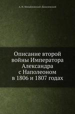 Описание второй войны Императора Александра с Наполеоном в 1806 и 1807 годах