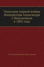 Описание первой войны Императора Александра с Наполеоном в 1805 году