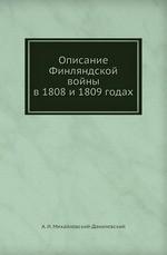 Описание Финляндской войны в 1808 и 1809 годах