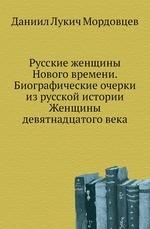 Русские женщины Нового времени. Биографические очерки из русской истории