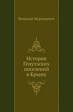 История Генуэзских поселений в Крыму