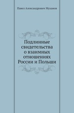 Подлинные свидетельства о взаимных отношениях России и Польши