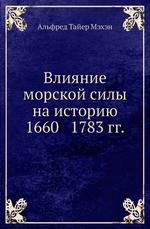Влияние морской силы на историю 1660   1783 гг