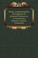 Наказ императрицы Екатерины II, данный Комиссии о сочинении проекта нового Уложения