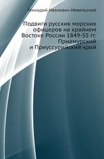 Подвиги русских морских офицеров на крайнем Востоке России 1849-55 гг