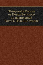 Обзор войн России от Петра Великого до наших дней