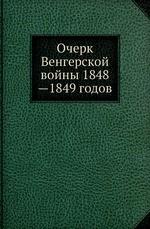 Очерк Венгерской войны 1848—1849 годов