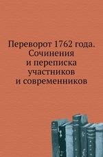 Переворот 1762 года. Сочинения и переписка участников и современников