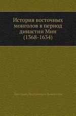 История восточных монголов в период династии Мин