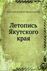 Летопись Якутского края