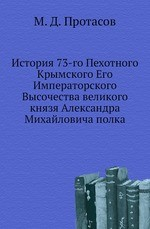 История 73-го Пехотного Крымского Его Императорского Высочества великого князя Александра Михайловича полка