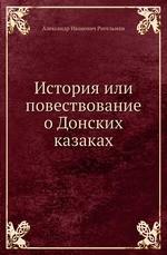 История или повествование о Донских казаках